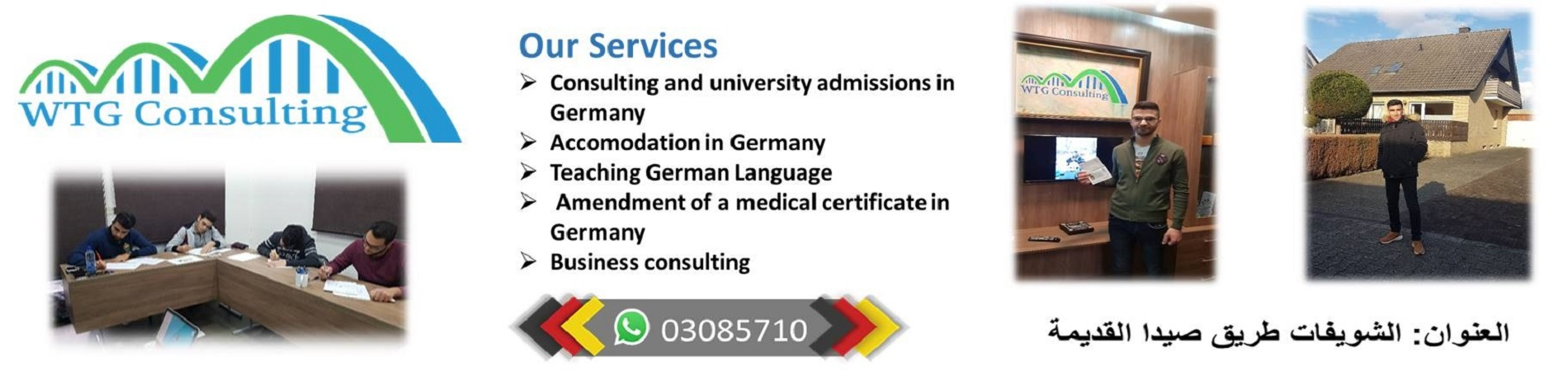WTG Consulting SARL.  Business and Education Consulting